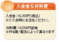 """""""入会金&材料費"""